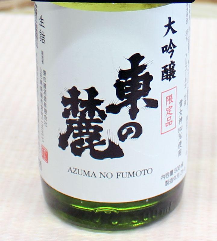 azumano-dewa33_label02