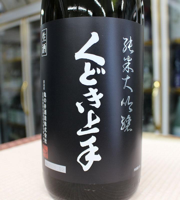 kudokidewa33_label