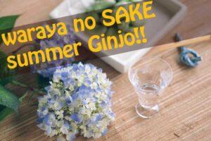 夏酒の告知