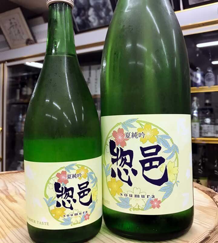 soumura_summer_bottle