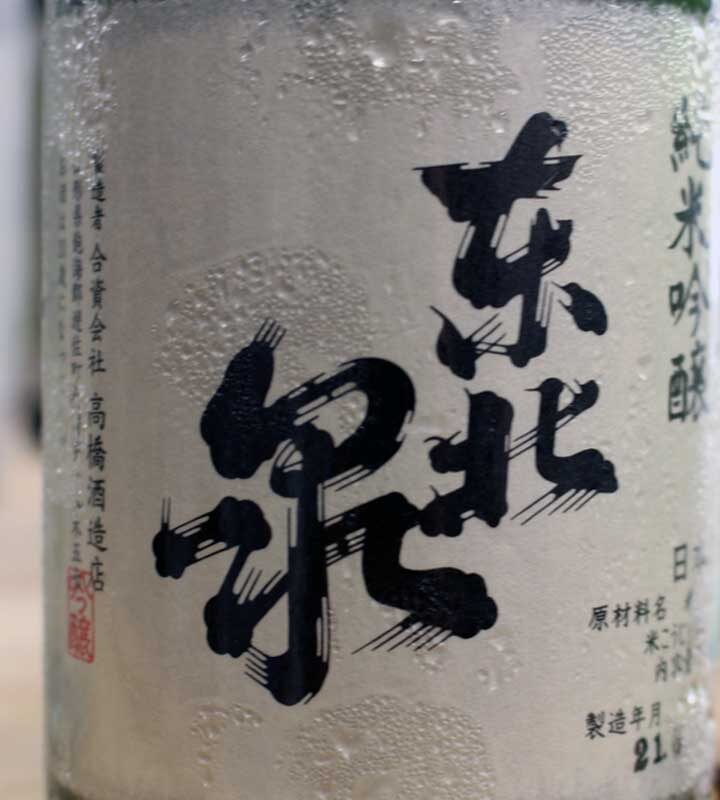 touhokuizumi_natsumirai_label