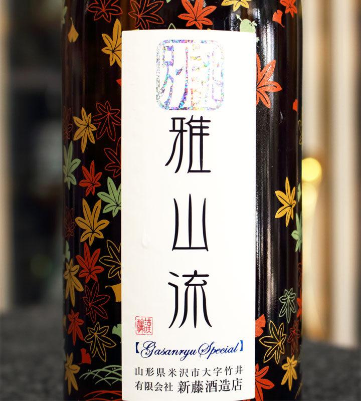 gasanryu_momiji_label01
