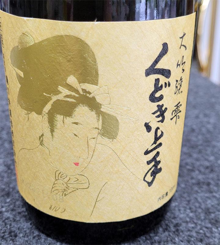 kudokiJr.shizuku_label