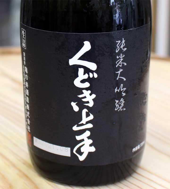 kudoki_omachi44-label