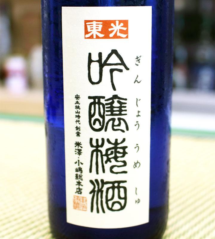 toko_ginjoume_label